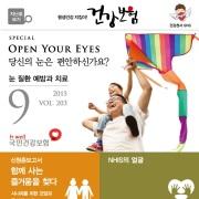 국민건강보험 9월호 앨범 바로가기