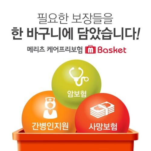 케어프리보험 M-Basket 앨범 바로가기