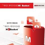케어프리보험 M-Basket 자세히보기 앨범 바로가기