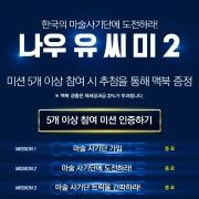 나우유씨미2 앨범 바로가기
