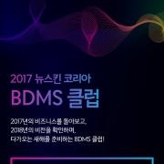 2017 뉴스킨 코리아 BDMS 클럽 앨범 바로가기