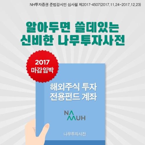 NH투자증권 해외주식투자 전용펀드 앨범 바로가기