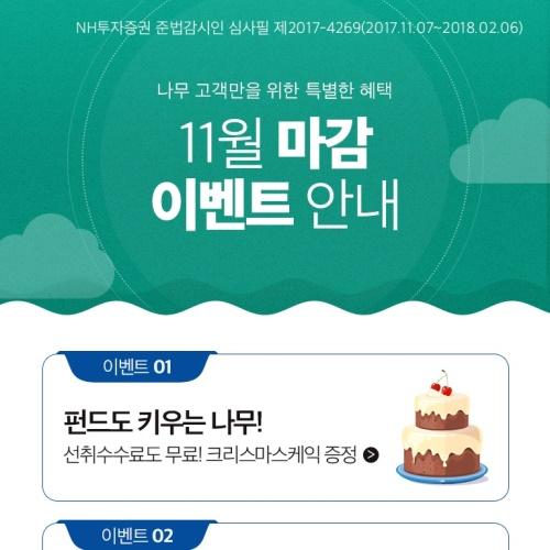 NH투자증권 11월 마감 이벤트 안내 앨범 바로가기