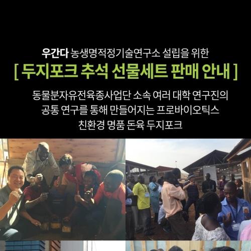 우간다 농생명적정기술연구소 설립 모금 - [두지포크 추석 선물세트 판매 안내] 앨범 바로가기
