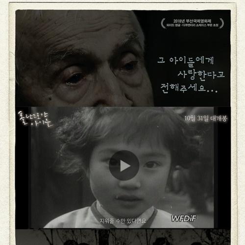 1,500명 한국전쟁 고아들의 비밀실화 폴란드로 간 아이들 앨범 바로가기