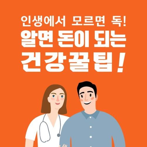오렌지라이프 알면 돈이 되는 건강꿀팁(설문) 앨범 바로가기