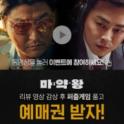 마약왕_리뷰 영상 감상 후 퍼즐게임 풀고 예매권 받자! 앨범 바로가기