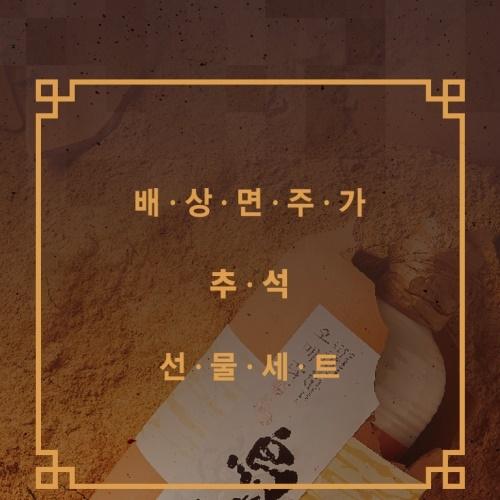 배상면주가 추석 선물세트 앨범 바로가기