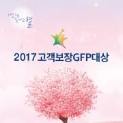교보생명 2017 고객보장 GFP대상 앨범 바로가기