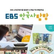 EBS 한국사탐방 앨범 바로가기