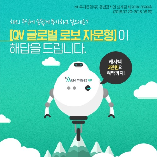 QV 글로벌 로보 자문형으로 수익률 UP! 앨범 바로가기