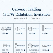 18 F/W Exhibition Invitation 앨범 바로가기