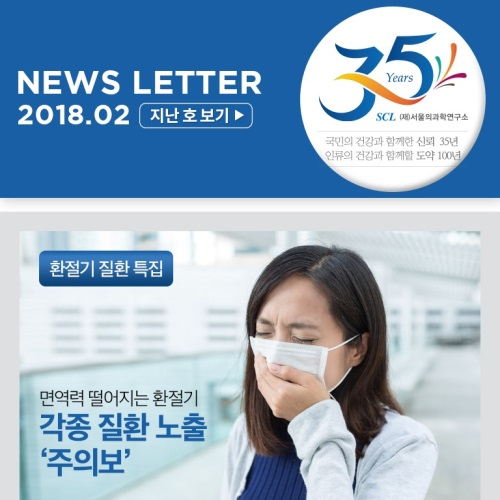 (재)서울의과학연구소 NEWS LETTER 2월호 앨범 바로가기