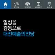 일상을 감동으로 바꾸는 공간 대전예술의전당 앨범 바로가기