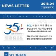 (재)서울의과학연구소 NEWS LETTER 4월호 앨범 바로가기