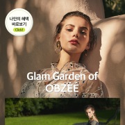 Glam Garden of OBZEE 앨범 바로가기