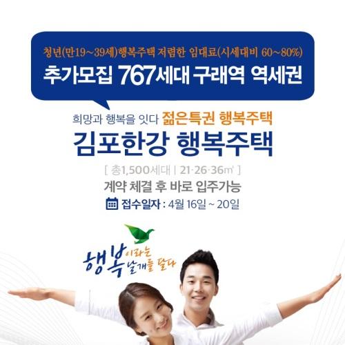 김포한강 행복주택 앨범 바로가기