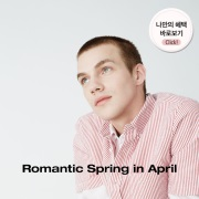 Romantic Spring in April CLUB MONACO - men 앨범 바로가기