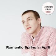 Romantic Spring in April CLUB MONACO - men 앨범 바로가기