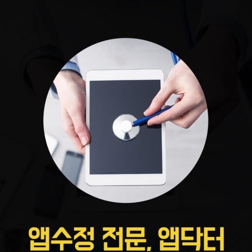 앱수정 전문, 앱닥터 앨범 바로가기
