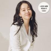 CLUB MONACO - 신혜선 LOOKBOOK 앨범 바로가기