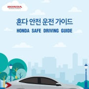 HONDA SAFE DRIVING GUIDE 앨범 바로가기