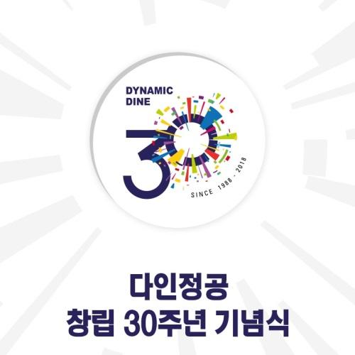 다인정공 창립 30주년 기념식 앨범 바로가기