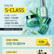 스킨푸드 S-CLASS 우수회원 특별쿠폰 앨범 바로가기