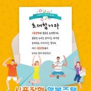 시흥장현 행복주택 앨범 바로가기