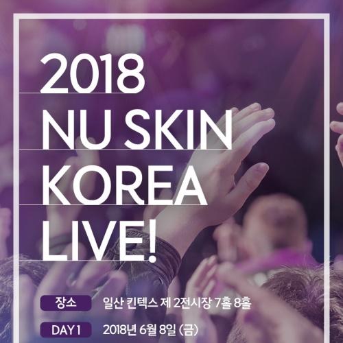 2018 NUSKIN KOREA LIVE! 앨범 바로가기