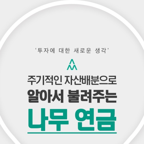 모바일증권 나무 연금저축펀드 앨범 바로가기