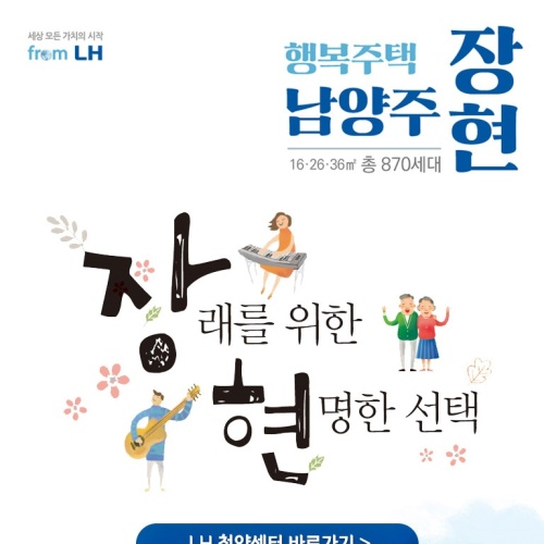 행복주택 남양주 장래를 위한 현명한 선택 앨범 바로가기