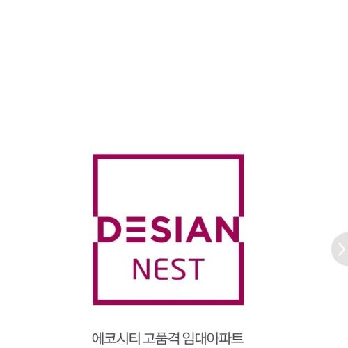에코시티 최초 고품격 임대아파트 데시앙 네스트Ⅱ 앨범 바로가기