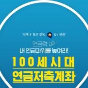 NH투자증권 100세시대 연금저축계좌 앨범 바로가기
