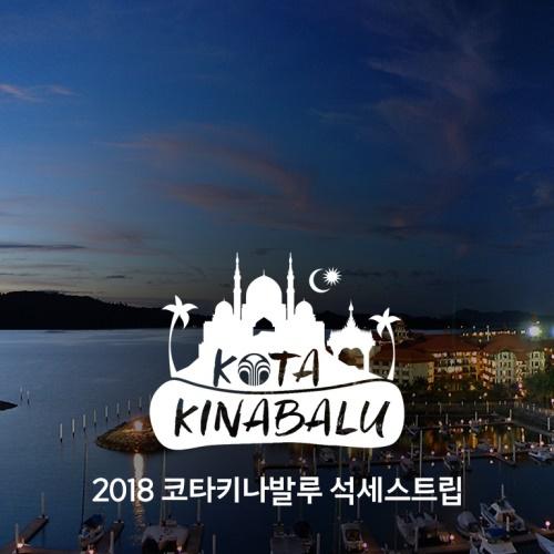 2018 코타키나발루 석세스트립-2차 앨범 바로가기