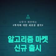 알고리즘 마켓 신규 출시 앨범 바로가기