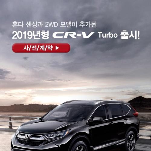 Honda CR-V TURBO 앨범 바로가기