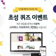 디지털 매거진 리뉴얼 기념 초성 퀴즈 이벤트 앨범 바로가기