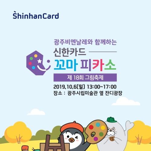 광주비엔날레와 함께하는 신한카드 꼬마 피카소 앨범 바로가기