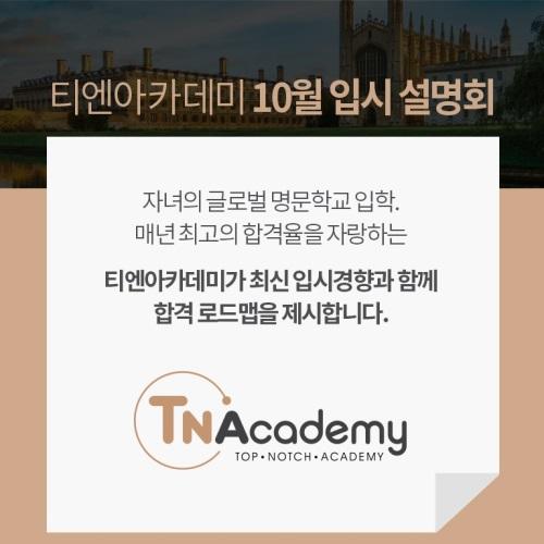 TN아카데미 10월 입시 설명회 앨범 바로가기