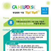 CA HELP DESK 영업활동 지원 TIP vol.3 앨범 바로가기