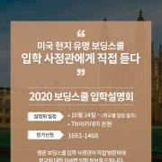 TN아카데미 2020 보딩스쿨 입학설명회 앨범 바로가기