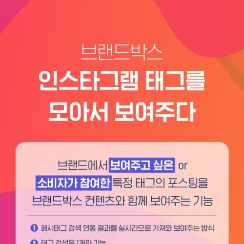 브랜드박스 인스타그램 태그를 모아서 보여주다 앨범 바로가기