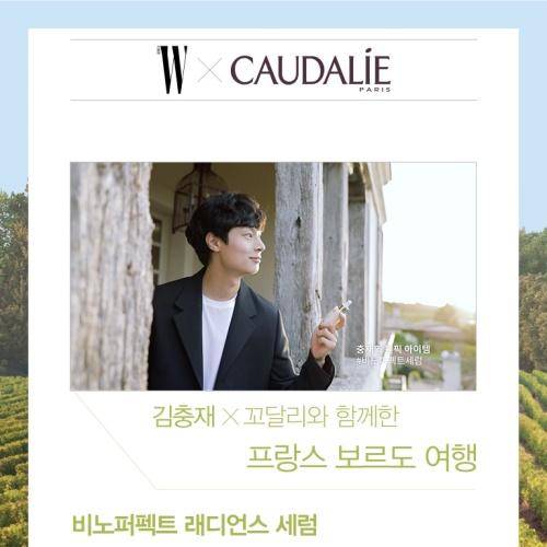 CAUDALIE 김충재와 함께한 프랑스 보르도 여행 앨범 바로가기