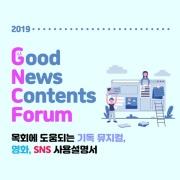 2019 Good News Contents Forum 앨범 바로가기