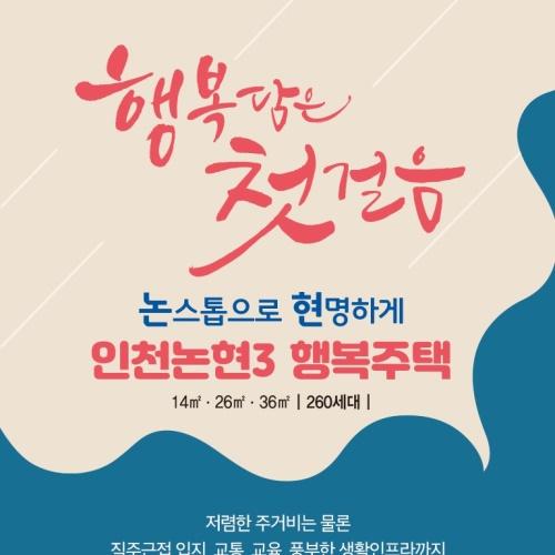 논스톱으로 현명하게 인천논현3 행복주택 앨범 바로가기