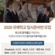 TN아카데미_2020국제학교 입시준비반 모집 앨범 바로가기