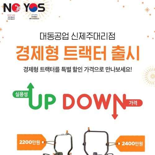 대동공업 신제주대리점 경제형 트랙터 출시 앨범 바로가기