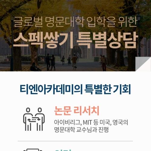 TN아카데미_스펙쌓기 특별상담 앨범 바로가기