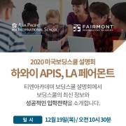 TN아카데미_2020 미국보딩스쿨 설명회 앨범 바로가기